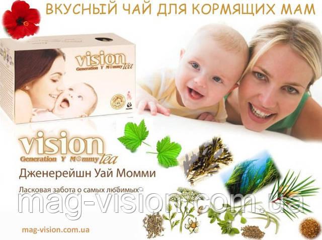 Также для повышения лактации и улучшения качества грудного молока создан полезный и эффективный чай Vision для кормящих мам Generation Y Mommy