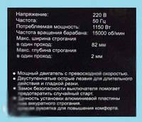Рубанок Россия РРЭ-1150