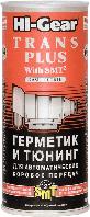 Герметик и тюнинг для АКПП с SMT² HI-GEAR