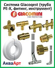 Cистема Giacoqest (труба PE-X, фитинг, инструмент)