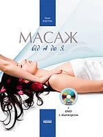 Масаж від А до Я + DVD з відеокурсом