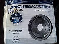 Муфта синхронизатора Волга, ГАЗ, Газель
