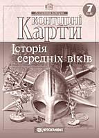 Контурні карти. Історія середніх віків. 7 клас, фото 1