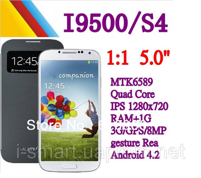 SAMSUNG S4 (copy) Android 4.2 MTK6589 WiFi 5.0 Inch gps quad core