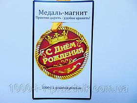 """Медаль-магнит """"С днем рождения"""""""