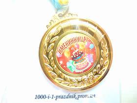 Медаль золота велика 6,5 см метал