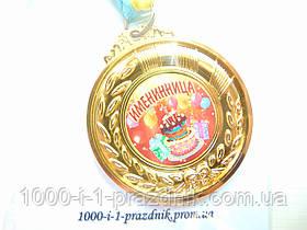 """Медаль """"Именинница"""" 6 см"""