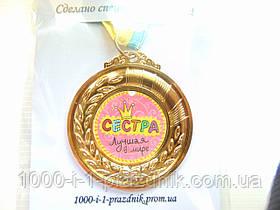 """Медаль """"Сестра"""""""