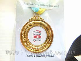 """Медаль """"Зять"""""""