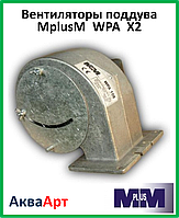 Вентилятор для твёрдотопливного котла MplusM  WPA  X2 боковая заслонка