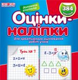 Оцінки наліпки  для креативного оцінювання робіт учнів.