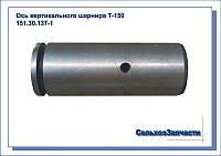 Ось вертикального шарнира Т-150, 151.30.137-1