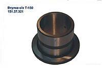 Опорна Втулка Т-150, 151.37.321