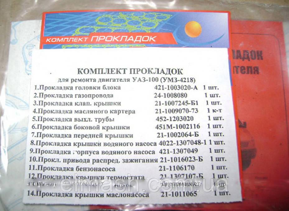 Р/к двигателя УАЗ двигатель 421 (прокладки 15 шт.) (пр-во Норман-стандарт)