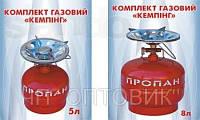 Газовый баллон Пикник 5л (г.Севастополь)