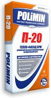 Polimin П-20 ТЕПЛО-ФАСАД АРМ  армирующий клей для пенополистирола и минеральной ваты, 25 кг