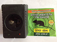 Отпугиватель мышей УЗОГ-60м