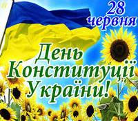 28 июня - день Конституции Украины!