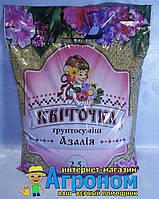 Квиточка Азалия 2.5 л