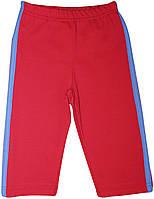 Штанишки для мальчика:цвет -красный,размер-74 см,9 мес