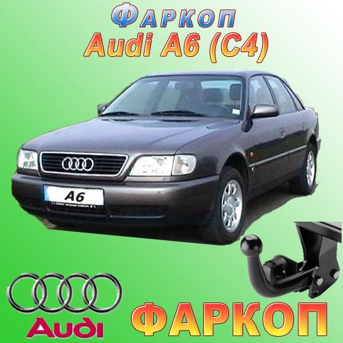 Фаркоп (прицепное) на Audi A6 C4