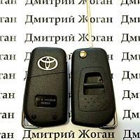 Корпус авто ключа для Toyota (Тойота) 2 кнопки