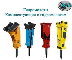 Гидромолоты - навесное гидравлическое оборудование