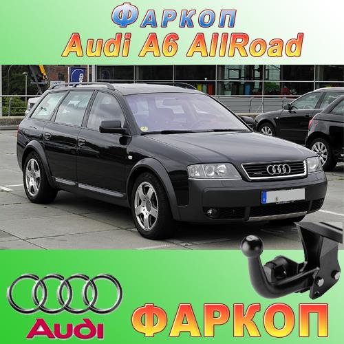 Фаркоп (прицепное) на Audi A6 Allroad Quattro