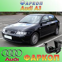 Фаркоп (прицепное) на Audi A3