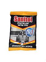 Средство для прочистки и проилактики засоров канализационных труб Sanitol