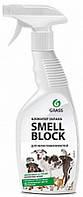 Защита от запаха «Smell Block» триггер 0,6 кг Grass