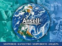 Ansell – мировое качество мирового лидера!