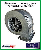 Вентилятор для твёрдотопливного котла MplusM  WPA 140