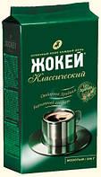 Кофе молотый Жокей Классический 250г