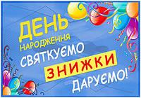 День народження компанії!!!