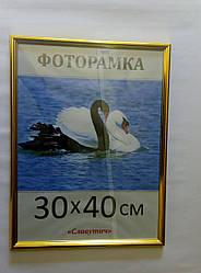 Фоторамка пластиковая 30х40, рамка для фото 1415-47