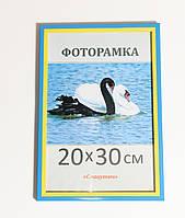 Фоторамка пластиковая 30х40, рамка для фото 1611-100