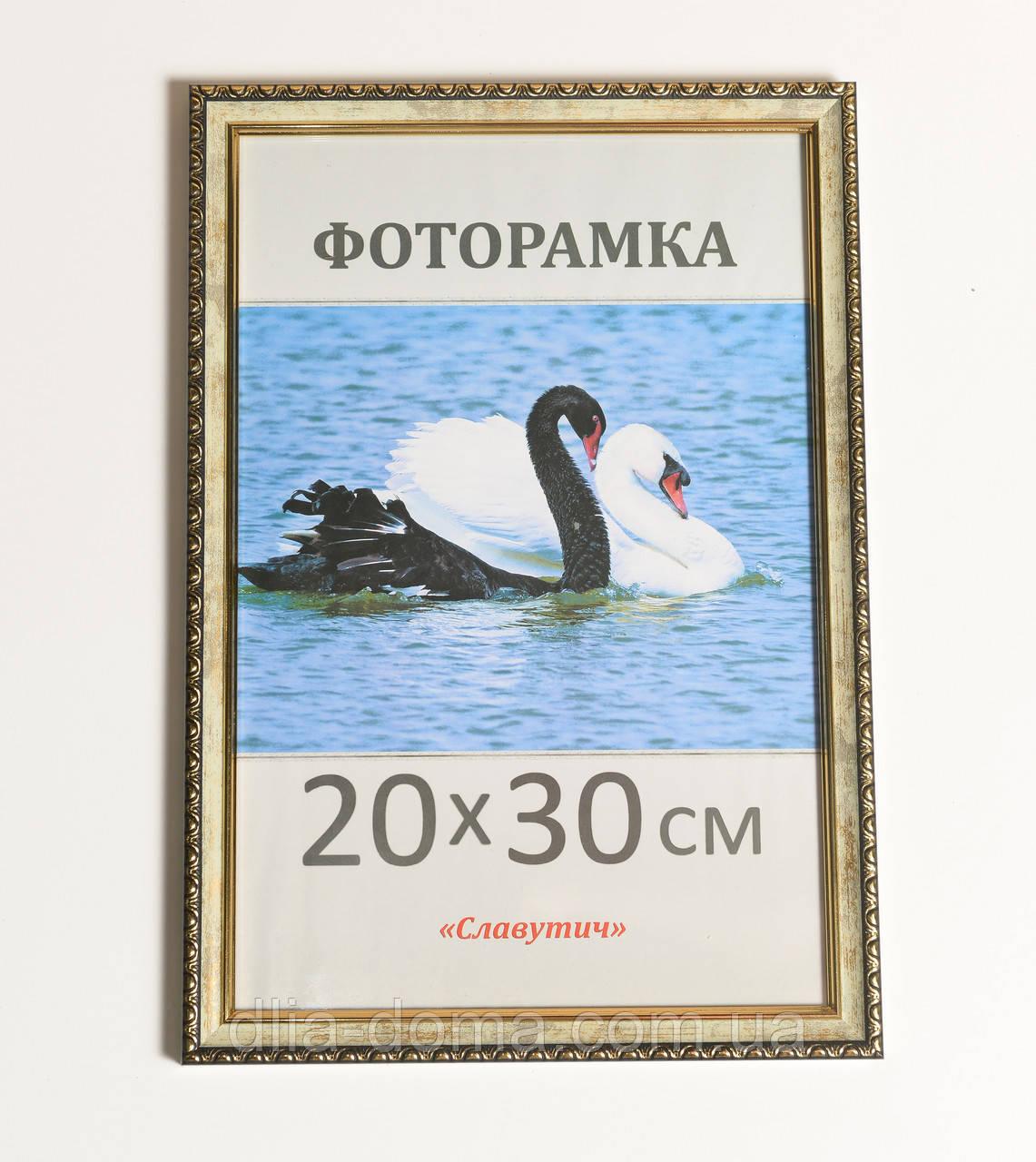 Фоторамки пластиковые  30х40, рамка для фото 1713-1