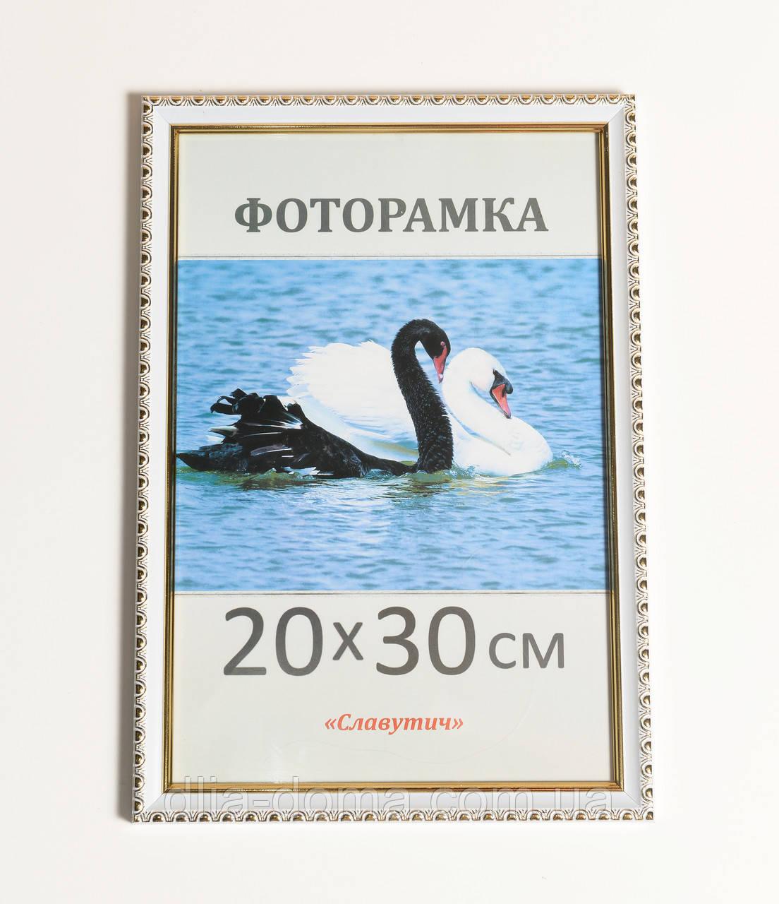 Фоторамка пластиковая 30х40, рамка для фото 1713-14