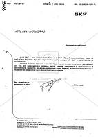 Подшипник 7519 (32219) (LBP-SKF) внутренний задней ступицы КрАЗ (арт. 7519), ADHZX