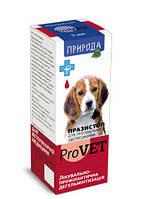 Природа - ProVet ( Провет) ПразиСтоп для собак антигельминтный препарат (капли) 5мл
