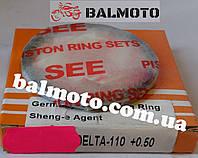 Кольца (китай) Дельта-110 сс  0,50