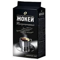 """Кофе молотый """"Жокей"""" Традиционный 250г"""