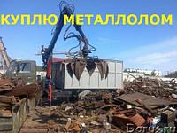 Приобретаем металлолом дорого, Сдать металлолом