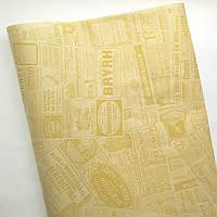 Бумага флористическая Газета - реклама золотая на крафте