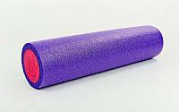 Роллер для занятий йогой гладкий EPE l-60 см (d-15 см, фиолетовый), фото 1