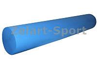 Роллер для занятий йогой гладкий l-90 см (d-15 см, 500 гр, голубой)