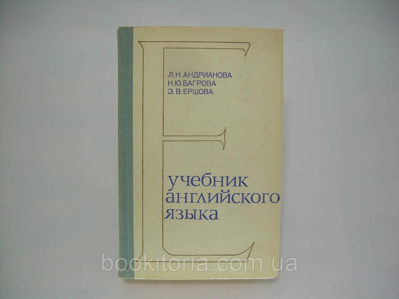Учебник английского языка для заочных технических вузов (б/у).