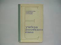 Учебник английского языка для заочных технических вузов.