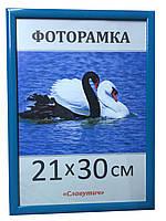 Фоторамка пластиковая 21х30, рамка для фото 1411-1